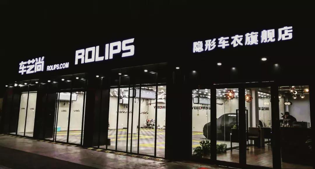 罗利普斯隐形车衣