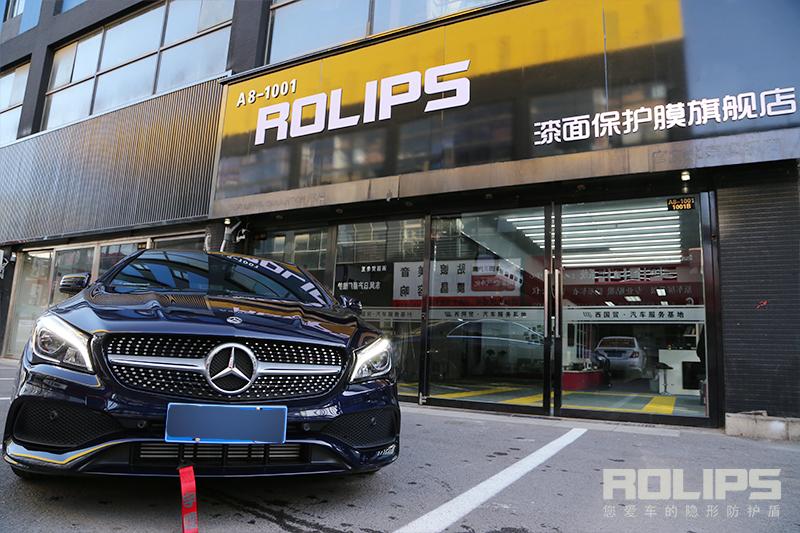 奔驰CLA200选择罗利普斯隐形车衣RS-90好品质从挑剔开始