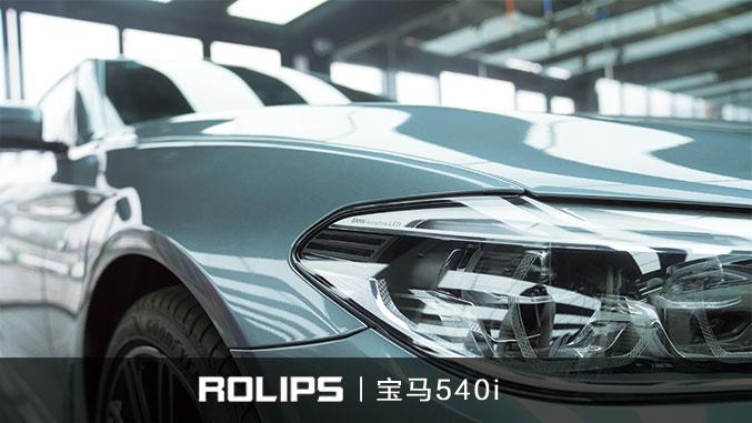 宝马5系全车贴ROLIPS隐形车衣施工,不仅奢华拉风还保护漆面免受伤害!