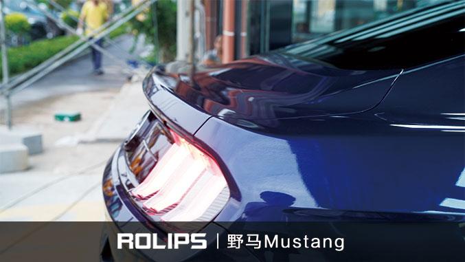 全车贴罗利普斯ROLIPS漆面保护膜,福特野马贴隐形车衣效果展示!