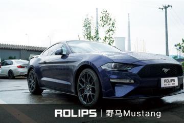 全车贴罗利普斯ROLIPS漆面保护膜野马Mustang隐形车衣效果