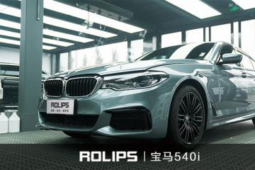 宝马5系全车贴ROLIPS隐形车衣施工,不仅奢华拉风还保护漆面