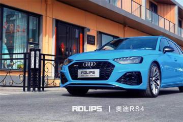 运动的设计,强劲性能范的奥迪RS4施工罗利普斯隐形车衣[RS90