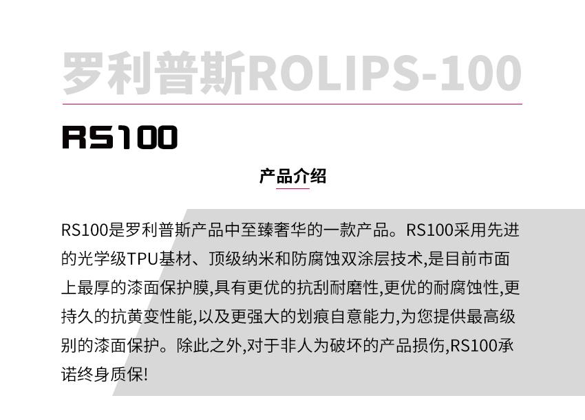 罗利普斯RS100隐形车衣