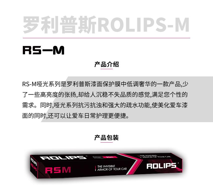罗利普斯RS-M隐形车衣
